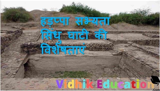 हड़प्पा सभ्यता सिंधु घाटी की विशेषताएं - History of India