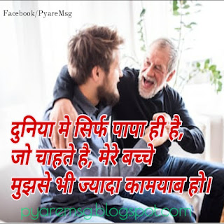 Best-father-dad-Papa-पापा-पिता-quote-image-हिंदी-hindi