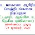 வட மாகாண ஆசிரியர் வேலைவாய்ப்பு (பட்டதாரி மற்றும் ஆங்கில உயர் தேசிய டிப்ளோமா)