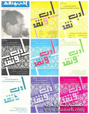 مجلة أدب ونقد، أعداد السنة الثالثة 1986م ، pdf
