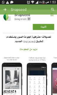 تحميل تطبيق سناب سيد Snapseed للايفون والأندرويد لتحرير الصور وإضافة المؤثرات