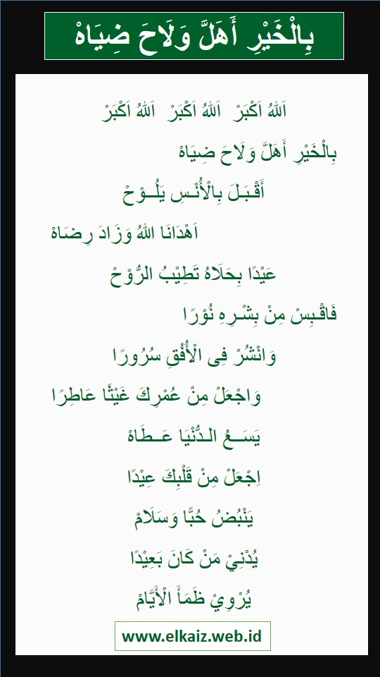 Teks Bil Khoiri Ahalla - Elkaiz.web.id