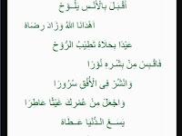 Teks Albanjari: Bil Khoiri Ahalla (بِالْخَيْرِ أَهَلَّ وَلَاحَ ضِيَاهْ)
