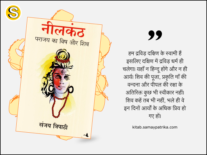 neelkanth-sanjay-tripathi-book