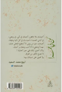 كتاب كن لي عمراً pdf أريج محمد