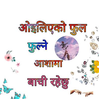 Sad nepali shayari touch your heart