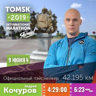 Андрей Кочуров, пейсер, Томский марафон