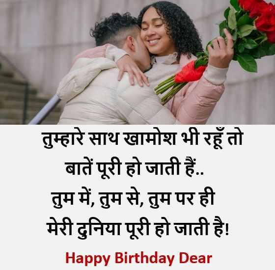 Girlfriend Shayari Image Download, Girlfriend Birthday Shayari Image