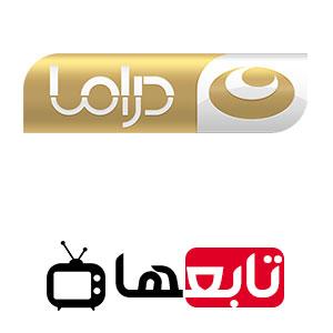 قناة النهار دراما بث مباشر Nahar Drama