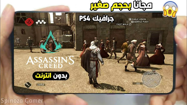 تحميل لعبة Assassins Creed الاصلية للاندرويد والايفون مجانا على هاتفك 2021 من ميديا فاير