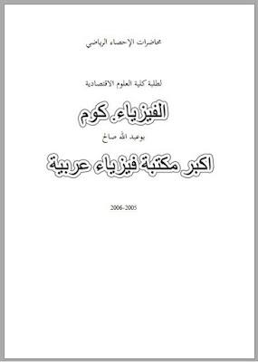 تحميل محاضرات في الاحصاء الرياضي pdf بالعربي مجاناً