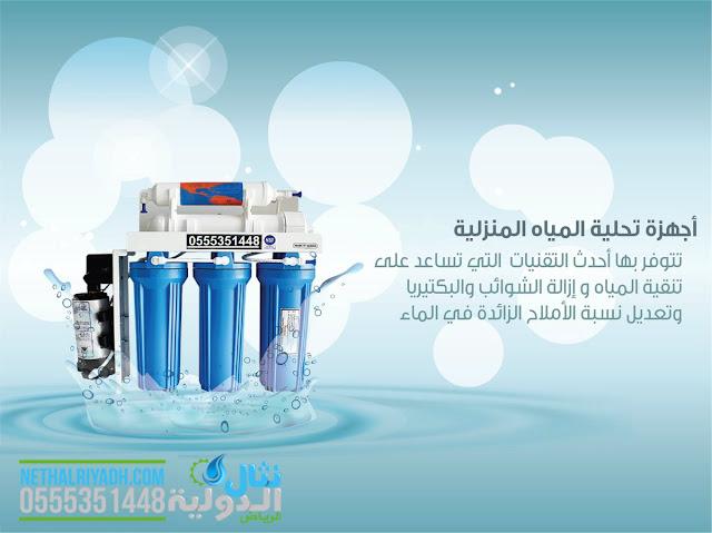 فلاتر مياه منزلية : فلاتر مياه 5 مراحل  لتحلية مياه المنزل