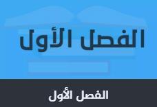 الفصل الأول - لغة عربية - صف اول