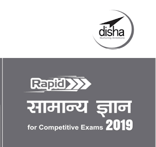Disha's-Rapid-Samanya-Gyan-2019-For-Competitive-Exams-PDF-In-Hindi