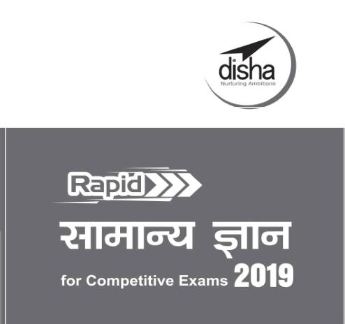 दिशा रैपिड सामान्य ज्ञान पीडीऍफ़ पुस्तक सभी प्रतियोगी परीक्षाओं के लिए  | Disha's Rapid Samanya Gyan 2019 For Competitive Exams PDF In Hindi