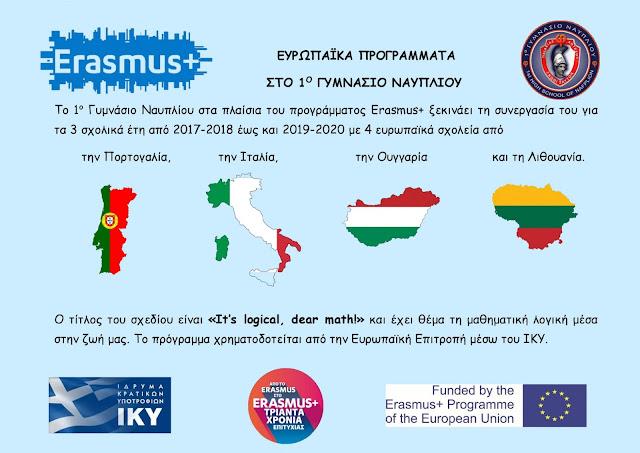 Ευρωπαϊκά προγράμματα στο 1ο Γυμνάσιο Ναυπλίου