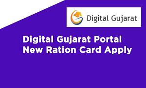 ipds.gujarat.gov.in गुजरात राशन कार्ड लिस्ट व ऑनलाइन आवेदन
