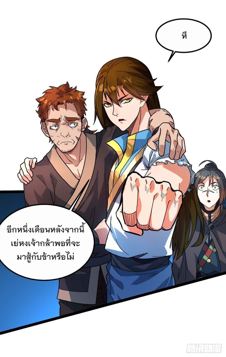 Danwu Supreme - หน้า 7