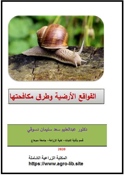 كتاب : القواقع الأرضية و طرق مكافحتها