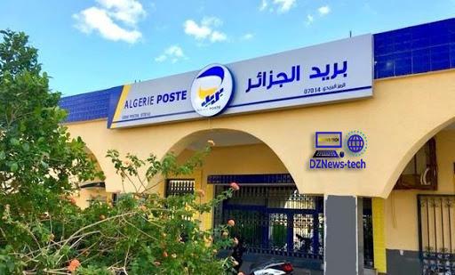 تقرير: كيف استطاع بريد الجزائر احتلال المرتبة 73 عالميا في تصنيف اتحاد البريدي العالمي