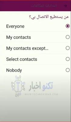 التحكم في من يمكنه الاتصال بك في تطبيق واتساب عمر العنابي