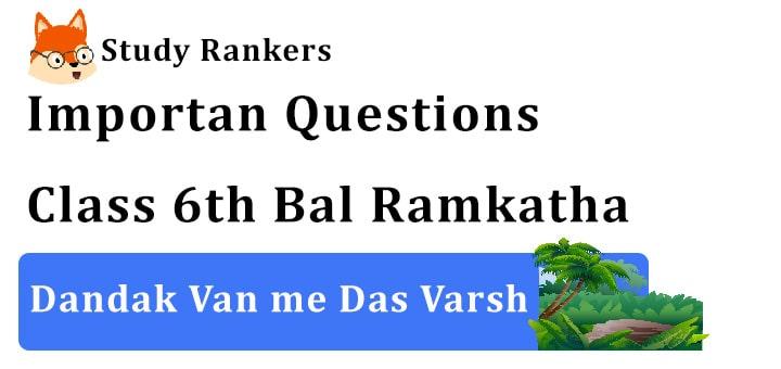 Important Questions for Class 6th दंडक वन में दस वर्ष Hindi