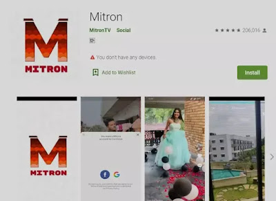 TikTok New Competitor, MITRON launched by Facebook, 50 lakh people downloaded