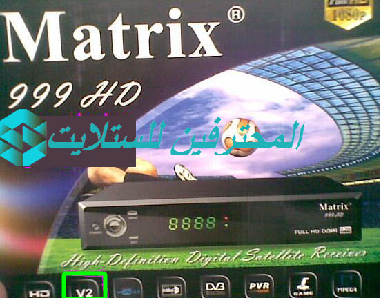 سوفت وفلاشة ماتركس Matrix 999 hd v2