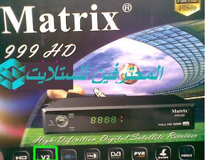 سوفت وفلاشة ماتركس Matrix 999 hd v2