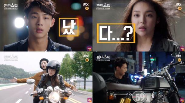 2016年韓劇 Fantastic線上看