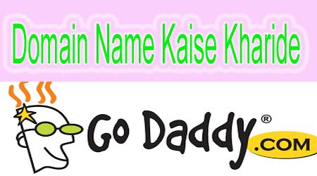domain kaise kharide