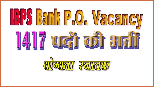 IBPS PO MT-X BANK VACANCY 2020 notification syllabus exam center आईबीपीएस बैंक पी ओ भर्ती 2020
