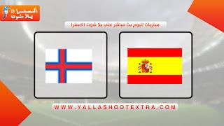 نتيجة  مباراه اسبانيا و جزر فارو  اليوم 8-9-2019