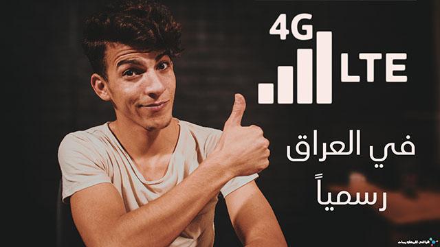 إطلاق شبكة الجيل الرابع في العراق رسميًا العام المقبل