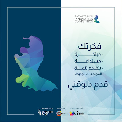 مسابقة Tatweer Misr للإبتكار