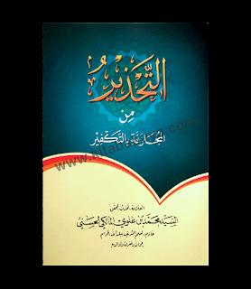 Kitab Attahdzir min Mujazaftittakfir