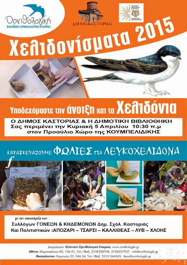 """""""Χελιδονίσματα στην Καστοριά"""": Ανοιξιάτικη γιορτή"""