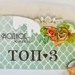 http://modnoe-hobby.blogspot.ru/2015/03/2_26.html