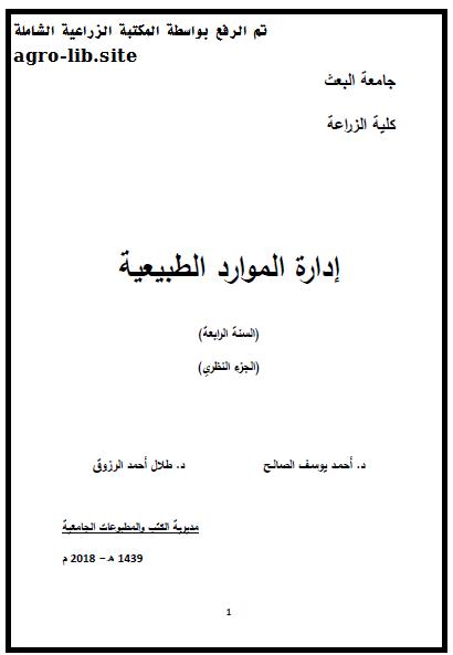 كتاب : ادارة الموارد الطبيعية - الجزء النظري -