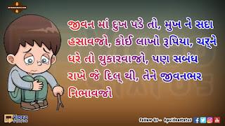 Hp Video Status Provide You Gujarat Sad, Love, Funny, Attitude, shayari and suvichar Whatsapp Status And Quotes For You.