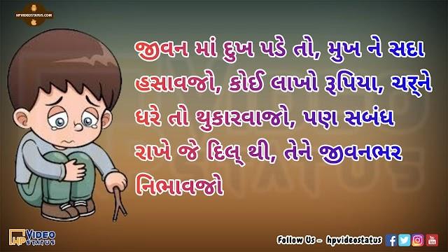 જીવન માં દુખ પડે - Gujarati - Love - Sad - Funny - Attitude Whatsapp Sttaus