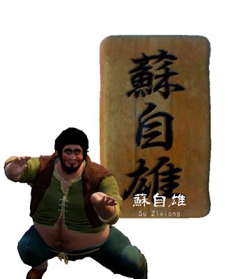Su Zixiong