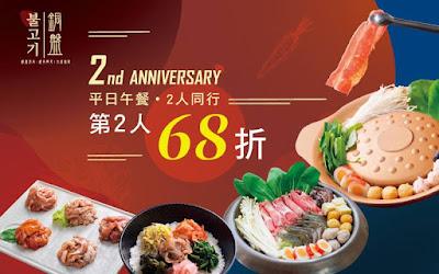 銅盤嚴選韓式烤肉/折價券/優惠券/菜單/coupon 11/26更新