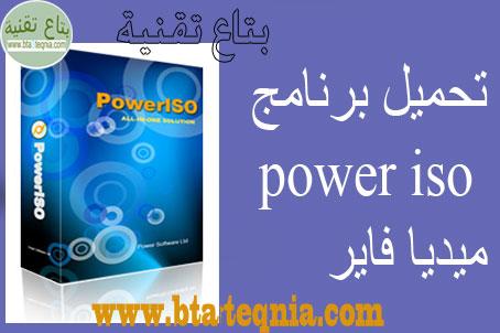 ،تحميل برنامج power iso ميديا فاير ،تحميل برنامج بور ايزو من ميديا فاير ،تحميل برنامج بور ايزو ،تحميل برنامج power iso مع السيريال ،تنزيل برنامج power iso ،برنامج بور ايزو مع السيريال ،تنزيل برنامج iso ،تنزيل بور ايزو ،تحميل بور ايزو ،برنامج power iso ،تحميل برنامج power iso ،تحميل برنامج iso