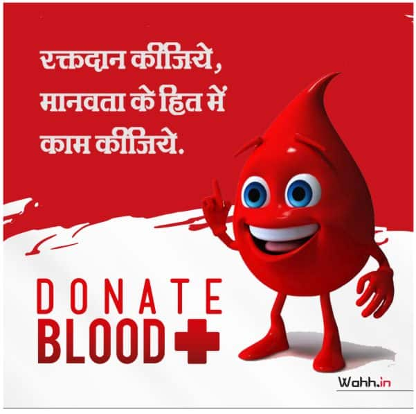 blood donation slogans posters