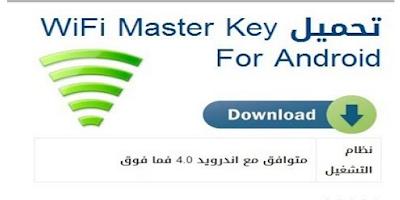 """تحميل برنامج واي فاي ماستر كي 2018 """"WiFi Master Key"""