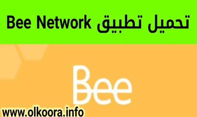 تحميل تطبيق bee Network / تنزيل و شرح تطبيق bee لتعدين العملات على الهاتف 2021