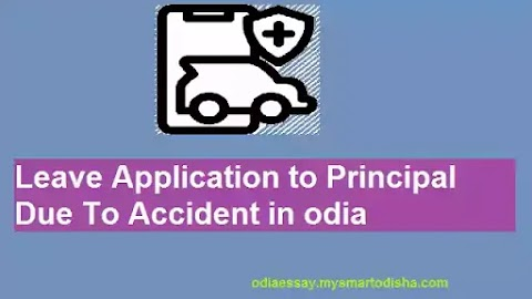 How to Write a Leave Application to Principal Due To Accident in odia