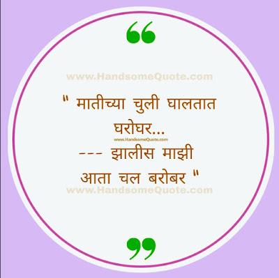Latest Marathi Ukhane for Male