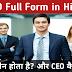 CEO कौन होता है? और CEO की Salary कितनी होती है?
